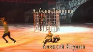 Кармен - Ледено шоу с Албена Денкова 1, 2 април 2017