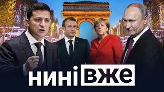 Розмова про війну і мир: «Нормандська зустріч» 2019 / Нині вже. Спецефір