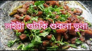 লইট্টা শুটকি শুকনা ভুনা | Loitta Shutki Sukhna Bhuna | Shutki Vuna in Bangla | Dry Fish Recipe