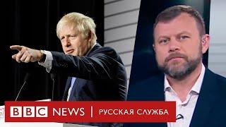 Борис Джонсон гонит депутатов на вынужденный отдых | Новости