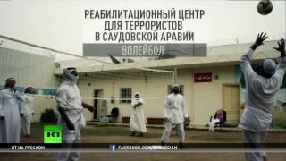 Эр Рияд вербует джихадистов в центре реабилитации террористов — узник Гуантанамо