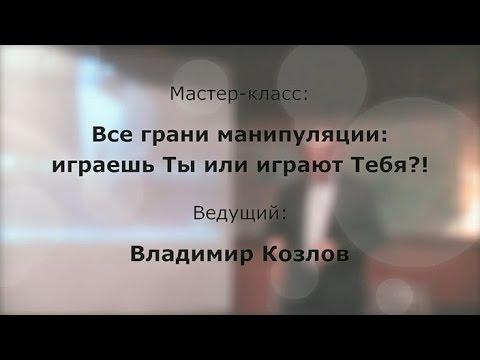 Мастер-класс Владимира Козлова «Все грани манипуляции: играешь Ты или играют Тебя?!»