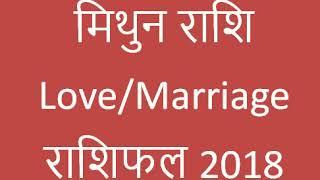 मिथुन राशि राशिफल, Mithun rashi 2018 rashifal love and marriage special