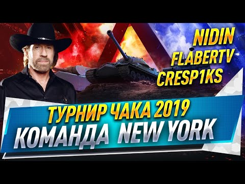 Турнир Чака 2019 ● Команда New York ● Финал