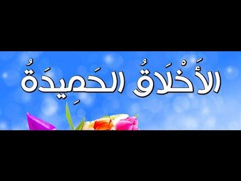 7ee2db57c أهمية الأخلاق الحميدة بين الأخوة وأثرها في انتشار الدعوة محاضرة للشيخ محمد  بن محمد صغير عكور