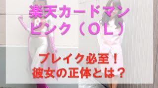 戦隊CMでピンク役の桃瀬美咲が「可愛い」と話題に...アクションとムチム...