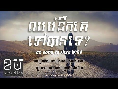 ឈប់នឹកគេទៅបានទេ? CN Song ft Ahzz Heng