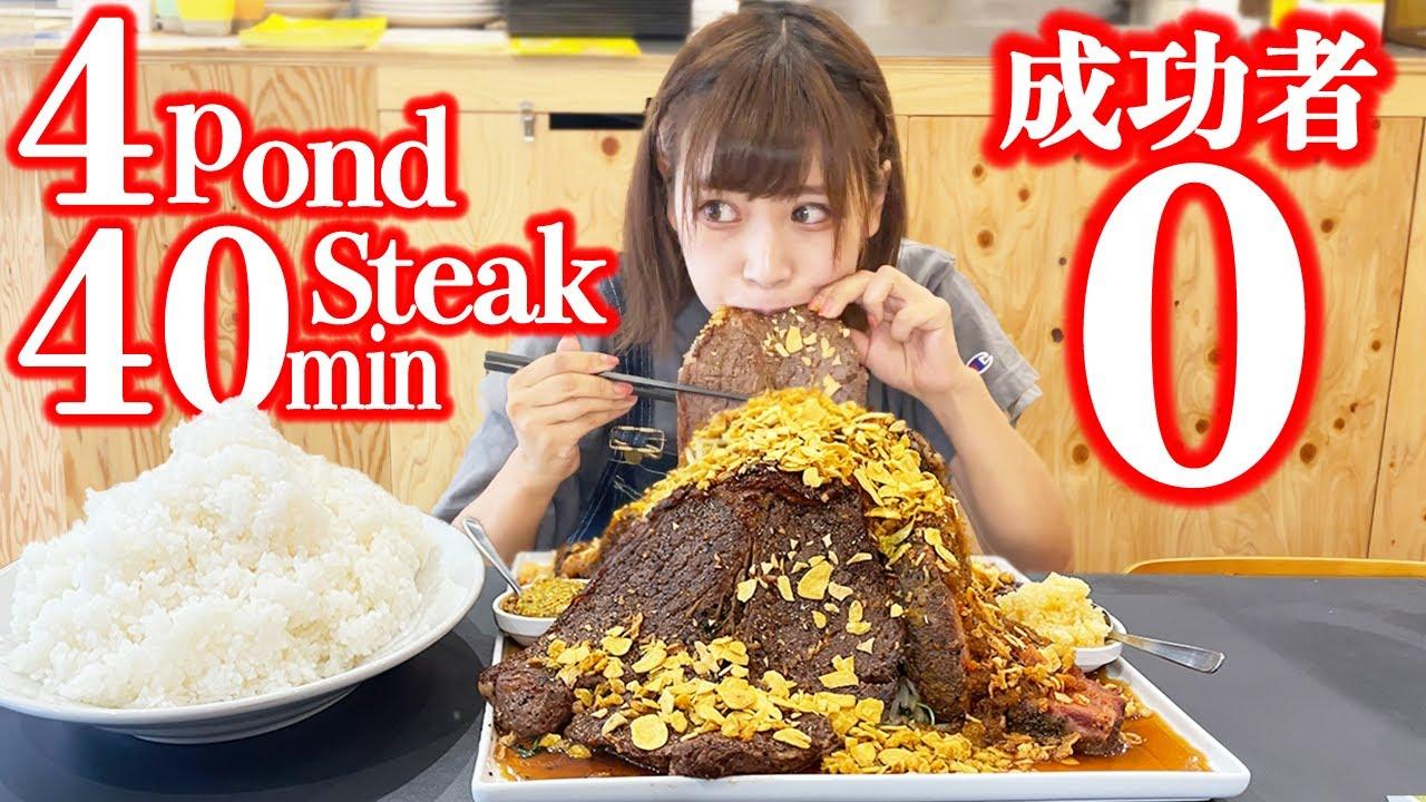 【大食い】二郎系ステーキ4ポンド!お米も野菜もマシマシのチャレンジメニュー!【海老原まよい】