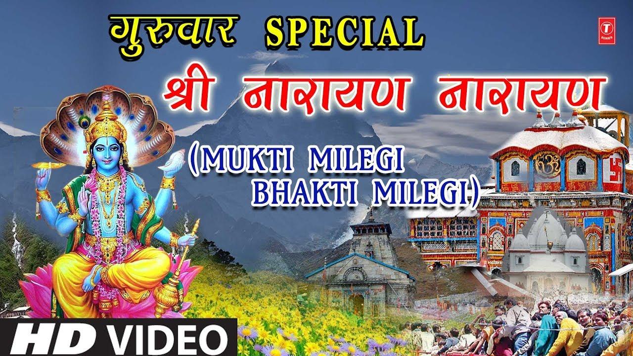 गुरुवार Special भजन I श्री नारायण नारायण Shree Narayan Narayan I PANDTI PAWAN GODIYAL, Full HD Video