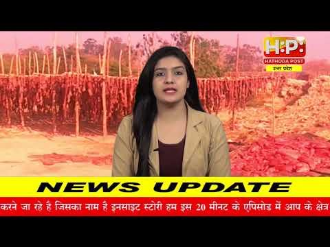 Hathoda post : Uttar Pradesh 14 March