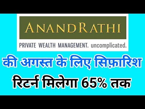 Anand Rathi Recommendations For August 2019 | Return Up To 65%