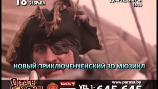 Мюзикл ОСТРОВ СОКРОВИЩ 18.11.12
