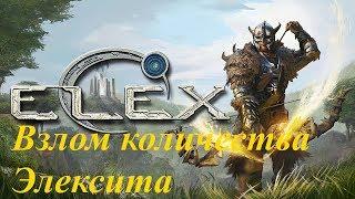 ELEX - Быстрый способ получить элексит (БАГ)