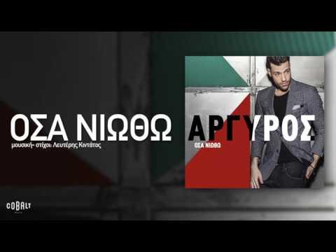 Κωνσταντίνος Αργυρός - Όσα Νιώθω - Official Audio Release
