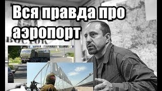 Александр Ходаковский - Вся правда про аэропорт, чтобы навсегда поставить точку.
