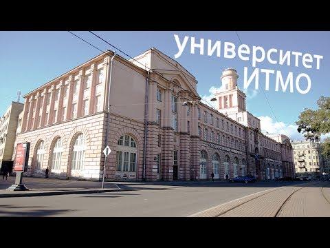 Университет ИТМО 2014