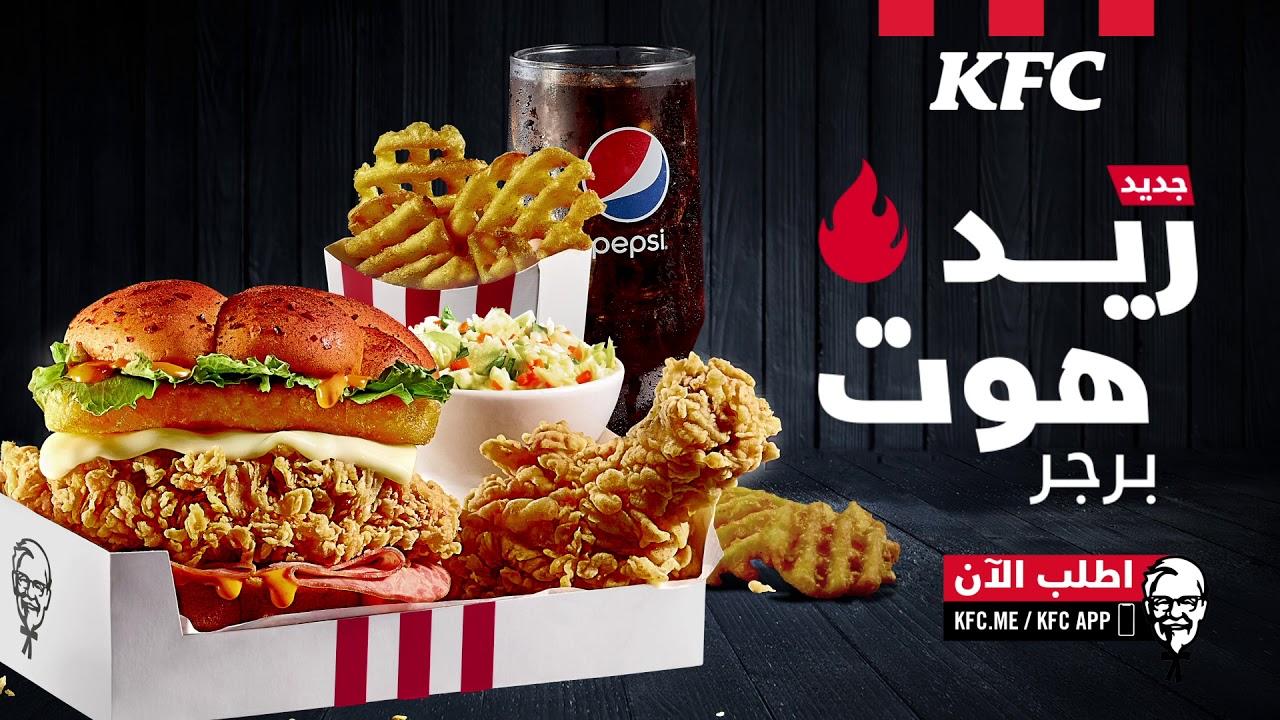 منيو وأسعار وجبات مطعم كنتاكي الكويت موقع رنوو نت