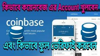 How To Open Coinbase Bitcoin Account Bangla Tutorial,