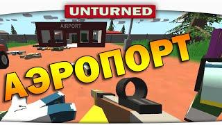 ч.14 Выживание Unturned Аэропорт