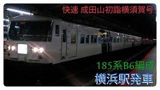 快速 成田山初詣横須賀号 185系B6編成 横浜駅9番線発車