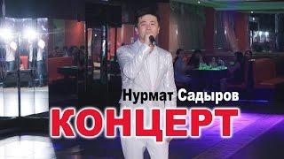 Концерт Нурмат Садыров, Москва, кафе Кыргызстан 14-15-16-апрель NEW