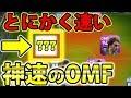 #259【ウイイレアプリ2019】神速のOMF!!!とにかく速い!!!