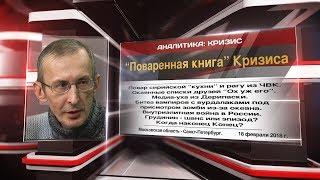 """Поваренная книга"" Кризиса"