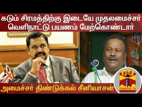 #EdappadiPalanisamy #DindigulSrinivasan  கடும் சிரமத்திற்கு இடையே முதலமைச்சர் எடப்பாடி பழனிச்சாமி வெளிநாட்டு பயணம் மேற்கொண்டார் - அமைச்சர் திண்டுக்கல் சீனிவாசன்  Uploaded on 17/09/2019 :   Thanthi TV is a News Channel in Tamil Language, based in Chennai, catering to Tamil community spread around the world.  We are available on all DTH platforms in Indian Region. Our official web site is http://www.thanthitv.com/ and available as mobile applications in Play store and i Store.   The brand Thanthi has a rich tradition in Tamil community. Dina Thanthi is a reputed daily Tamil newspaper in Tamil society. Founded by S. P. Adithanar, a lawyer trained in Britain and practiced in Singapore, with its first edition from Madurai in 1942.  So catch all the live action @ Thanthi TV and write your views to feedback@dttv.in.  Catch us LIVE @ http://www.thanthitv.com/ Follow us on - Facebook @ https://www.facebook.com/ThanthiTV Follow us on - Twitter @ https://twitter.com/thanthitv