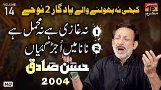 Na Ghazi Hai Na Mehmal Hai, Nana Mein Ujar Gaiyan | Hassan Sadiq | Old Noha