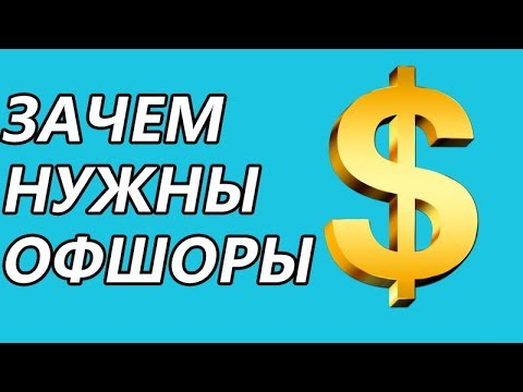 ГДЕ ПРЯЧУТ деньги