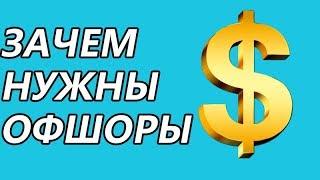ГДЕ ПРЯЧУТ деньги миллиардеры? | ОФШОРЫ