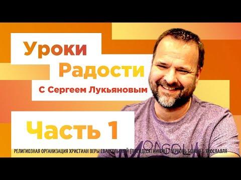 """""""Уроки радости"""" Часть 1 - Сергей Лукьянов - 11.04.2020"""