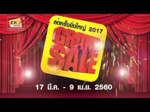 "Dohome News ดูโฮม แกรนด์เซลล์ "" Grand Sale 2017 "" 17 มีนาคม – 9 เมษายน 60นี้"