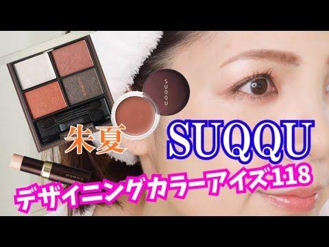 アイズ Suqqu デザイニング カラー