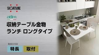 収納テーブル金物 ランチ ロングタイプ