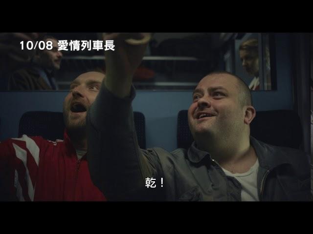 10/8【愛情列車長】中文預告