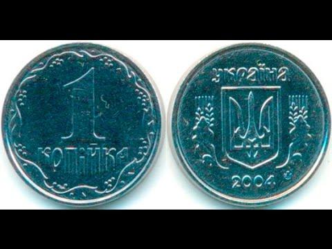 1 коп 2004 года цена украина 5 украинских копеек 2004 года цена