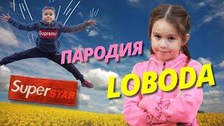 LOBODA - SuperSTAR (ПАРОДИЯ) // ДИСС НА ХЕЙТЕРОВ