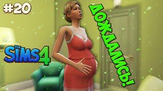 The Sims 4 Let's play #20 Дождались!