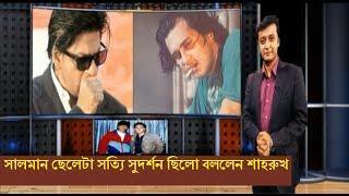 এইমাত্র পাওয়া: সালমান শাহকে নিয়ে মুখ খুললেন শাহরুখ খান |Salman shah| latest bangla news