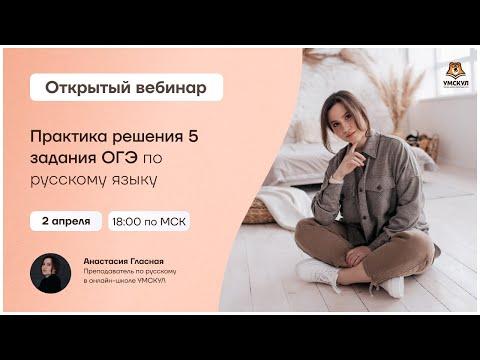 Практика решения 5 задания ОГЭ по русскому языку | Русский язык ОГЭ 2021 | Умскул