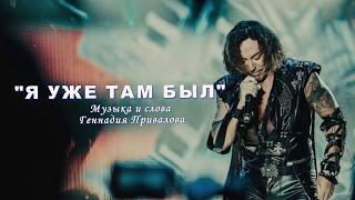 """Валерий Леонтьев """"Я УЖЕ ТАМ БЫЛ"""" - клип (2017)"""