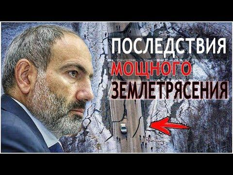 Последствия мощного землетрясения в Армении