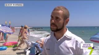 Одесса: как выбить бесплатный шезлонг на платном пляже(Корреспонденты 7 телеканала провели очередную инспекцию одесского побережья. Они проверяли, действительно..., 2016-07-16T18:12:47.000Z)