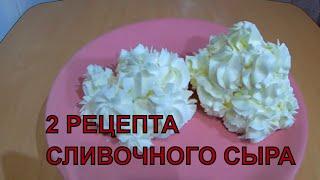 Два РЕЦЕПТА СЛИВОЧНОГО СЫРА в домашних условиях Как приготовить сыр МАСКАРПОНЕ Olya konditer