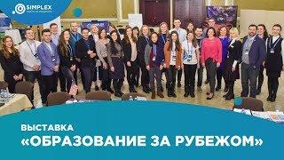 Выставка ''Образование за рубежом'' 18 | Как это было! | SIMPLEX.UA