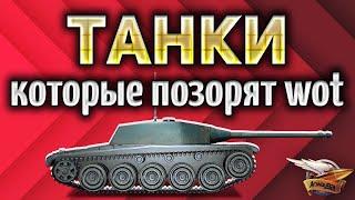 ТАНКИ, которые позорят World of Tanks