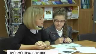 Белгородка Вероника Зверева стала лауреатом XIII Всероссийского конкурса «Лучший урок письма»