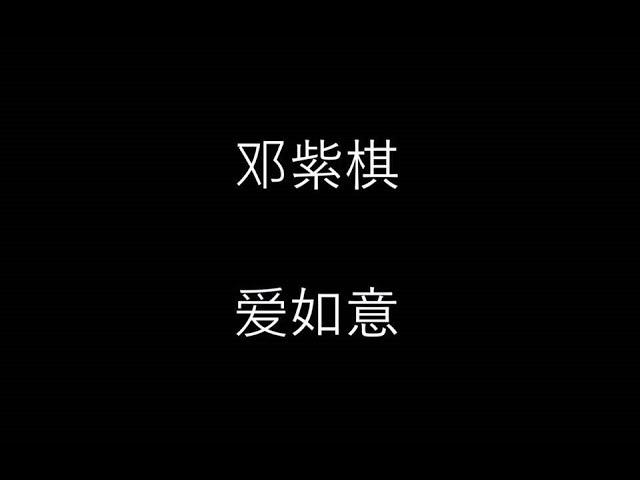 邓紫棋 [爱如意] 歌词