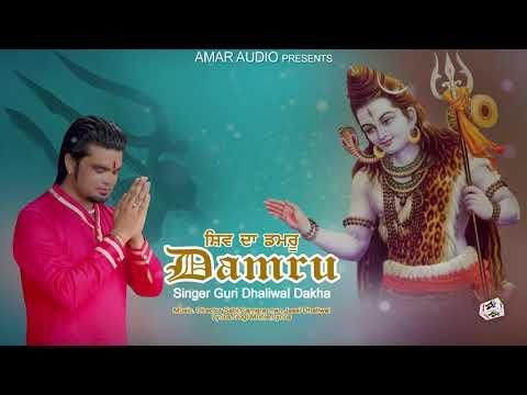 SHIV DA DAMRU (Full Song) | GURI DHALIWAL DAKHA | New Punjabi Bhent 2018 | AMAR AUDIO